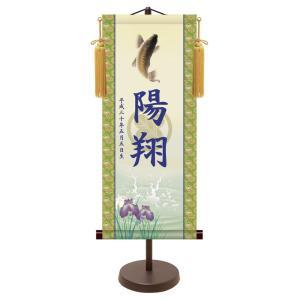 名前旗・名入れ掛け軸 端午の節句 跳鯉(大)透かし家紋入り・スタンド付き・納期約2週間(KTB-005B)|ouchiku