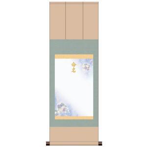名前旗・命名掛軸 三段表装「端麗・ブルー・男児用」(名入れ無し)ME-744|ouchiku