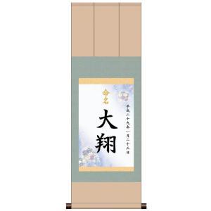 名前旗・命名掛軸 三段表装「端麗・ブルー・男児用」(名入れ有り)ME-744N/納期2週間|ouchiku