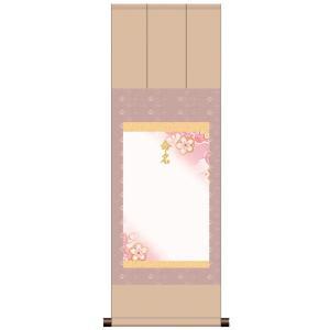 名前旗・命名掛軸 三段表装「端麗・ピンク・女児用」(名入れ無し)ME-745|ouchiku