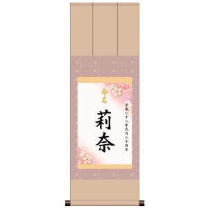 名前旗・命名掛軸 三段表装「端麗・ピンク・女児用」(名入れ有り)ME-745N/納期2週間|ouchiku
