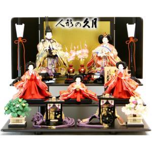 雛人形 久月作 束帯十二単衣姿「立雛」 五人三段飾り S-32302