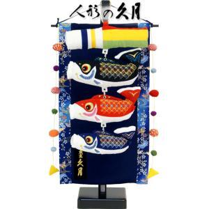 五月人形 久月作 「室内 鯉のぼりタペストリー」吊るし飾り(SIK-08)|ouchiku