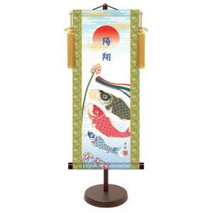 名前旗・名入れ掛け軸 端午の節句 こいのぼり(大) スタンド付き・納期約2週間(T7B-002B)|ouchiku