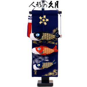 五月人形 久月作 「室内 鯉のぼりタペストリー」吊るし飾り(TAK-01)|ouchiku