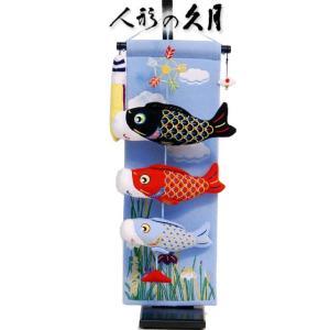 五月人形 久月作 「室内 鯉のぼりタペストリー」吊るし飾り(TAK-06)|ouchiku