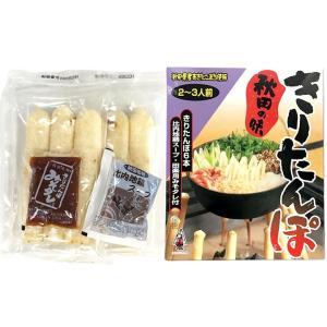 きりたんぽ 比内地鶏スープ・みそ田楽付き(2〜3人前)TH-06 秘密のケンミンSHOW|ouchiku