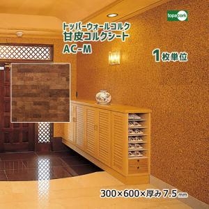 壁用コルクシート 甘皮コルクシート AC-M 【1枚単位】 300×600×厚み7.5mm|ouchioukoku