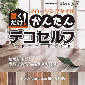 フローリングタイル DecoSelf(デコセルフ) 選べる10柄 10枚(1.74平米)|ouchioukoku