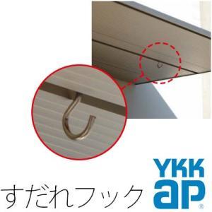 YKKAP コンバイザー用 すだれ用フック 2個入り|ouchioukoku