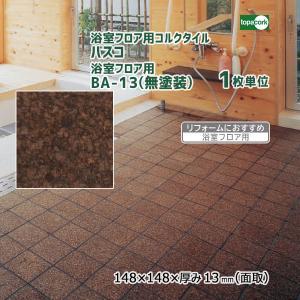 浴室フロア用コルクタイル(バスコ) 浴室フロア用 BA-13(無塗装) 【1枚単位】|ouchioukoku