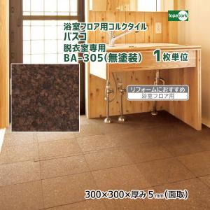 浴室フロア用コルクタイル(バスコ) 脱衣室専用 BA-305(無塗装) 【1枚単位】|ouchioukoku