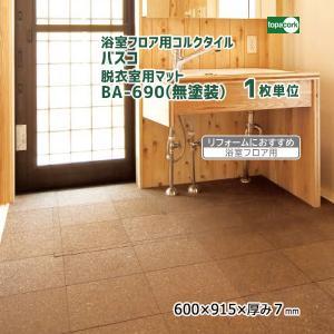 浴室フロア用コルクタイル(バスコ) 脱衣室用マット BA-690(無塗装) 【1枚単位】|ouchioukoku