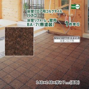 浴室フロア用コルクタイル(バスコ) 浴室リフォーム・壁用 BA-7(無塗装) 【1枚単位】|ouchioukoku