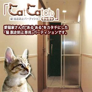 森村金属 猫 脱走防止パーティション CatCatch(キャキャ) ネコ 安全を守る 間仕切り パネル|ouchioukoku