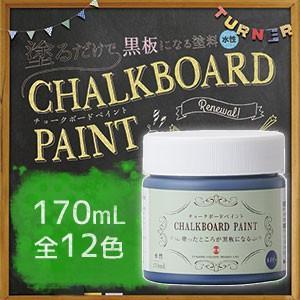 ターナー色彩 チョークボードペイント 170ml 全12色 黒板になる塗料 水性塗料 リメイク DIY|ouchioukoku
