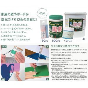 ターナー色彩 チョークボードペイント 170ml 全12色 黒板になる塗料 水性塗料 リメイク DIY|ouchioukoku|02