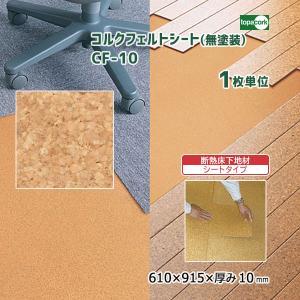 断熱床下地材 コルクフェルトシート(無塗装) CF-10 【1枚単位】 ouchioukoku