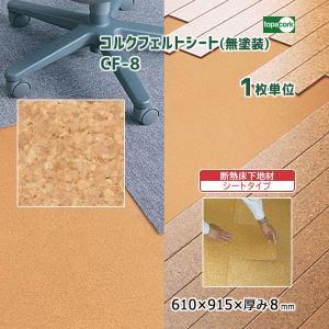 断熱床下地材 コルクフェルトシート(無塗装) CF-8 【1枚単位】 ouchioukoku