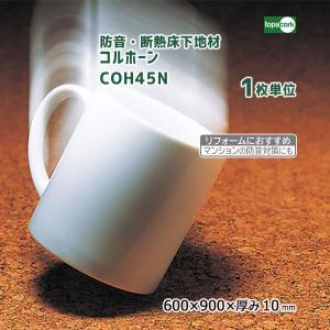 防音・断熱床下地材(コルホーン) COH45N 【1枚単位】 ouchioukoku