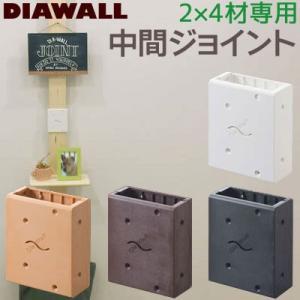 若井産業 2×4ディアウォール専用 中間ジョイント 2x4材専用 全4色 連結部材 WAKAI|ouchioukoku