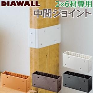 若井産業 ディアウォール専用 2×6中間ジョイントS 2x6材専用 全4色 連結部材 WAKAI 木材を連結できる便利アイテム|ouchioukoku