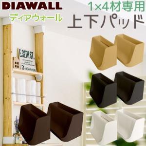 若井産業 1×4ディアウォール 上下パッド 1×4材専用 全4色 WAKAI 部材|ouchioukoku