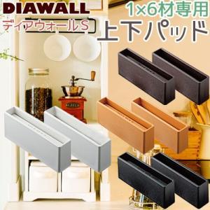 若井産業 1×6ディアウォールS 上下パッド 1×6材専用 全4色 シンメトリー形状|ouchioukoku