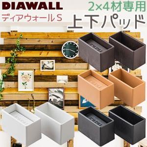 若井産業 2×4ディアウォールS 上下パッド 2×4材専用 全4色 シンメトリー形状|ouchioukoku