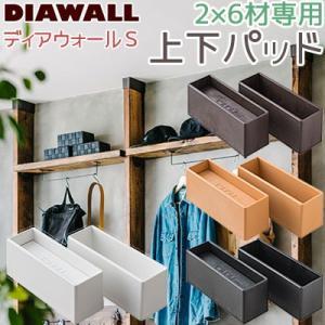 若井産業 2×6ディアウォールS 上下パッド 2×6材専用 全4色 シンメトリー形状|ouchioukoku