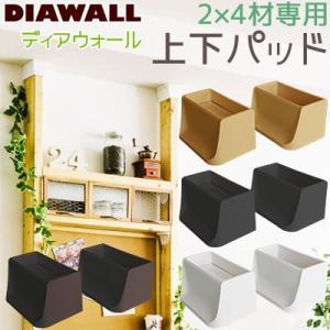 若井産業 ディアウォール 上下パッド 2×4材専用 全4色 WAKAI 部材|ouchioukoku