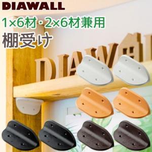 若井産業 ディアウォール専用 棚受け 1×6材・2×6材兼用 全4色 WAKAI 棚をつくる部材|ouchioukoku