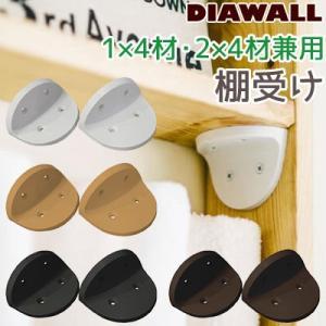 若井産業 ディアウォール専用 棚受け 1×4材・2×4材兼用 全4色 WAKAI|ouchioukoku
