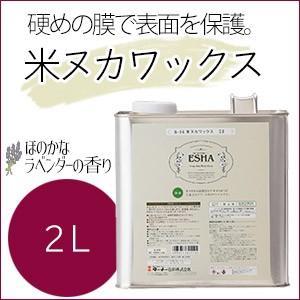 ターナー色彩 ESHA 米ヌカワックス 2L|ouchioukoku