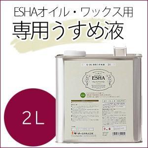 ターナー色彩 ESHA 専用うすめ液 2L|ouchioukoku