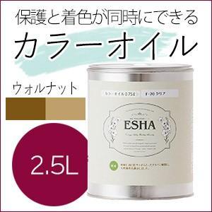 ターナー色彩 ESHA カラーオイル 2.5L ウォルナット 屋内外木部用 エシャ 保護 着色 屋外でも使用可 DIY リフォーム|ouchioukoku