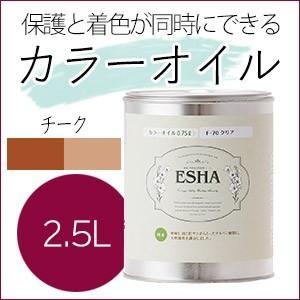 ターナー色彩 ESHA カラーオイル 2.5L チーク 屋内外木部用 エシャ 保護 着色 屋外でも使用可 DIY リフォーム|ouchioukoku