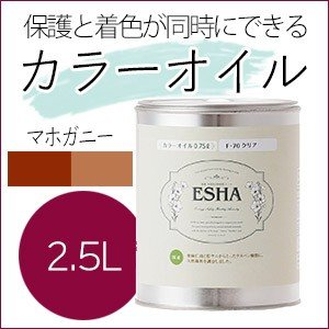 ターナー色彩 ESHA カラーオイル 2.5L マホガニー 屋内外木部用 エシャ 保護 着色 屋外でも使用可 DIY リフォーム|ouchioukoku