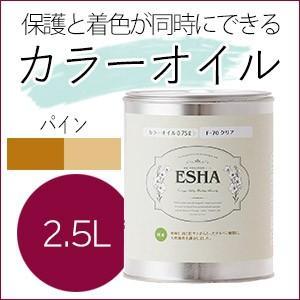 ターナー色彩 ESHA カラーオイル 2.5L パイン 屋内外木部用 エシャ 保護 着色 屋外でも使用可 DIY リフォーム|ouchioukoku