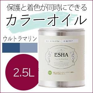ターナー色彩 ESHA カラーオイル 2.5L ウルトラマリン 屋内外木部用 エシャ 保護 着色 屋外でも使用可 DIY リフォーム|ouchioukoku