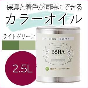 ターナー色彩 ESHA カラーオイル 2.5L ライトグリーン 屋内外木部用 エシャ 保護 着色 屋外でも使用可 DIY リフォーム|ouchioukoku