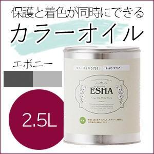 ターナー色彩 ESHA カラーオイル 2.5L エボニー 屋内外木部用 エシャ 保護 着色 屋外でも使用可 DIY リフォーム|ouchioukoku