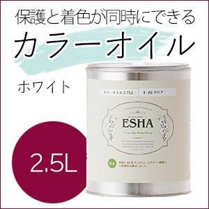 ターナー色彩 ESHA カラーオイル 2.5L ホワイト 屋内外木部用 エシャ 保護 着色 屋外でも使用可 DIY リフォーム|ouchioukoku