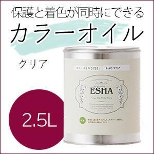 ターナー色彩 ESHA カラーオイル 2.5L クリア 屋内外木部用 エシャ 保護 着色 屋外でも使用可 DIY リフォーム|ouchioukoku