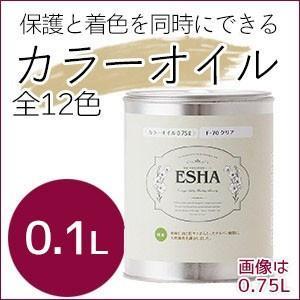 ターナー色彩 ESHA カラーオイル 0.1L 全12色 屋内外木部用 エシャ 保護 着色 屋外でも使用可 DIY リフォーム|ouchioukoku