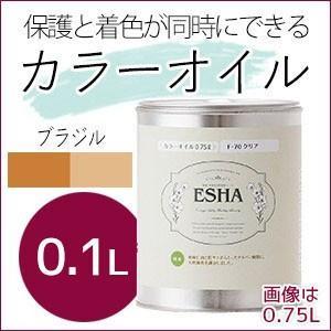 ターナー色彩 ESHA カラーオイル 0.1L ブラジル 屋内外木部用 エシャ 保護 着色 屋外でも使用可 DIY リフォーム|ouchioukoku
