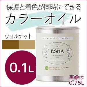 ターナー色彩 ESHA カラーオイル 0.1L ウォルナット 屋内外木部用 エシャ 保護 着色 屋外でも使用可 DIY リフォーム|ouchioukoku