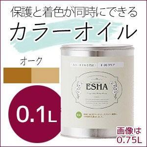 ターナー色彩 ESHA カラーオイル 0.1L オーク 屋内外木部用 エシャ 保護 着色 屋外でも使用可 DIY リフォーム|ouchioukoku