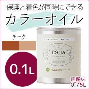 ターナー色彩 ESHA カラーオイル 0.1L チーク 屋内外木部用 エシャ 保護 着色 屋外でも使用可 DIY リフォーム|ouchioukoku