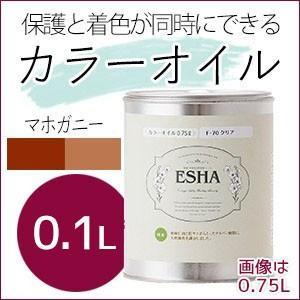 ターナー色彩 ESHA カラーオイル 0.1L マホガニー 屋内外木部用 エシャ 保護 着色 屋外でも使用可 DIY リフォーム|ouchioukoku